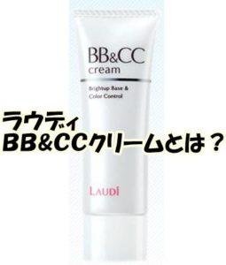 ラウディ BB&CCクリーム