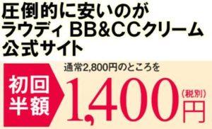 ラウディ BB&CCクリーム公式価格