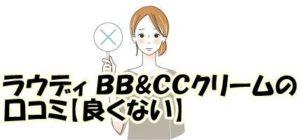 ラウディ BB&CCクリームの口コミ【良くない】