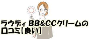 ラウディ BB&CCクリームの口コミ【良い】