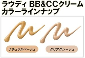 ラウディ BB&CCクリームの色