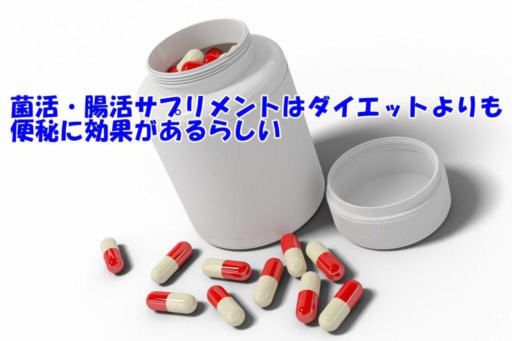 菌活・腸活のサプリメント