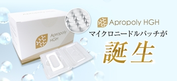 Apropoly HGH マイクロニードルパッチ