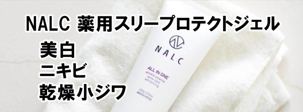 薬用 オールインワンジェルで美白・ニキビ・乾燥小ジワ効果がある【NALC 薬用スリープロテクトジェル】