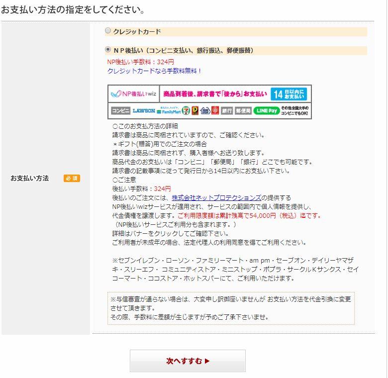 エイジストサプリ支払方法画面