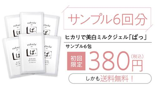 ミニマルコスメ ぱっ公式サイト価格