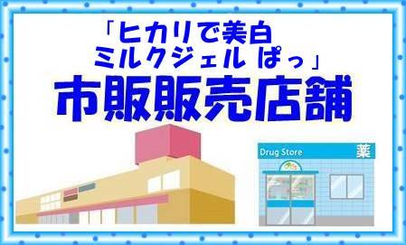 ミニマルコスメ ぱっ市販店舗情報