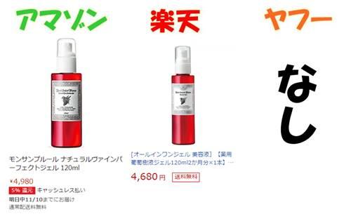 葡萄樹液ジェルアマゾン価格