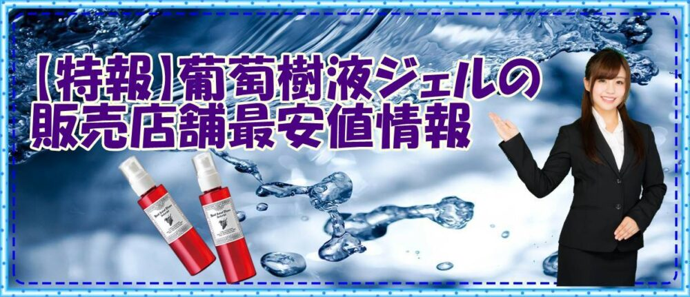 【特報】葡萄樹液ジェルの販売店舗最安値情報