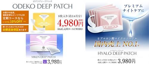 ヒアロディープパッチ、眉間ディープパッチ、オデコディープパッチ公式サイト価格