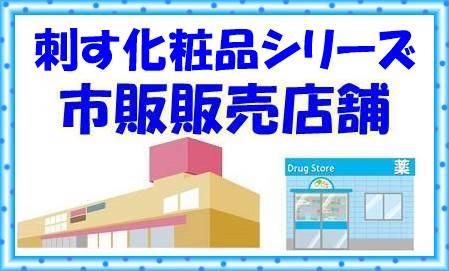 ヒアロディープパッチ、眉間ディープパッチ、オデコディープパッチ市販店舗情報