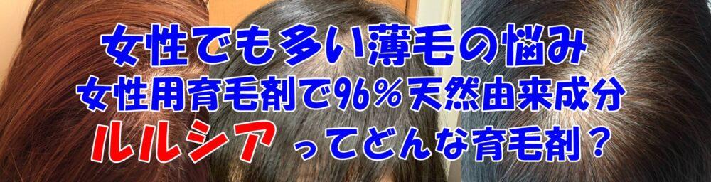 女性用育毛剤で96%天然由来成分のルルシア