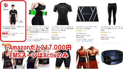 『Active』アマゾン検索結果