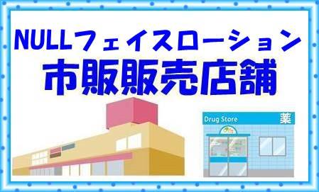 NULL フェイスローション市販店舗情報