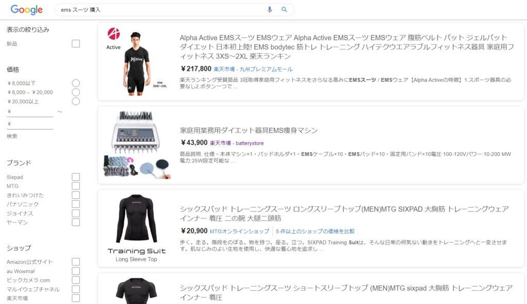 EMSスーツ 購入価格の検索結果