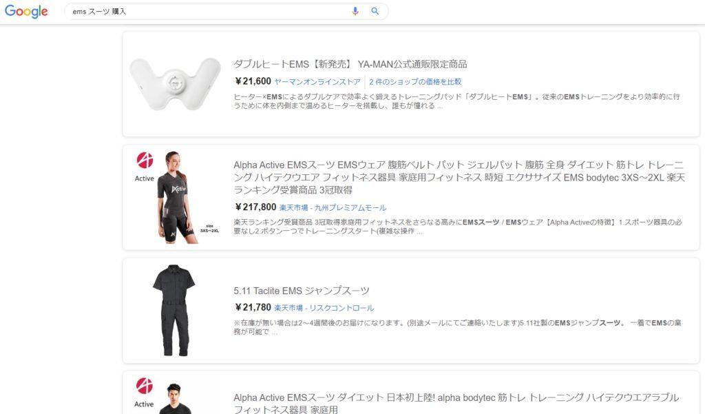EMSスーツ 購入価格の検索結果2
