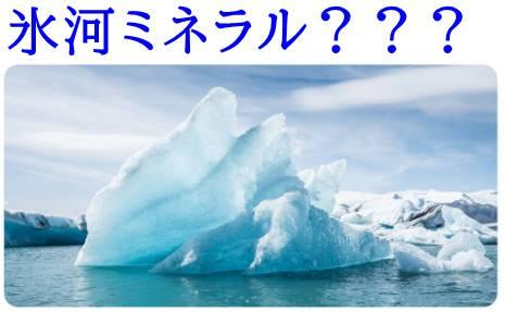 氷河ミネラルとは