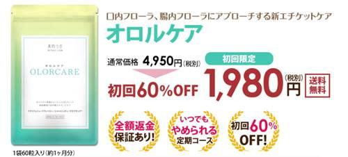 オロルケア公式サイト価格