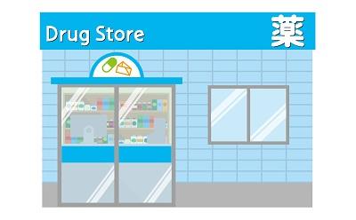 薬局やドラッグストア