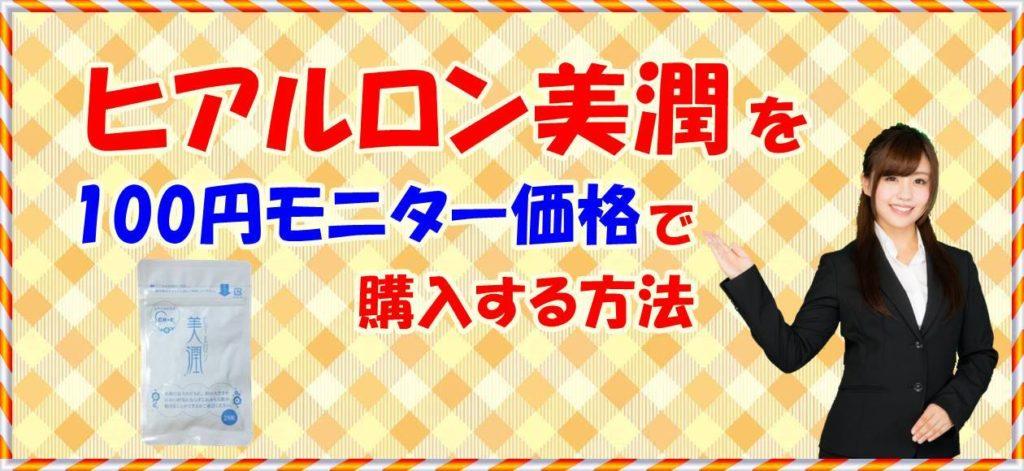 ヒアルロン美潤を100円モニター価格で購入する方法