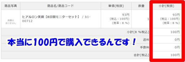 100円注文詳細