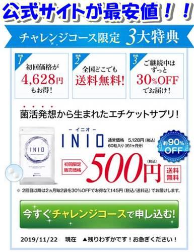イニオの販売店イニオ公式サイト価格