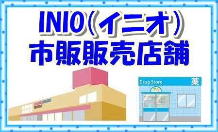 イニオの販売店情報