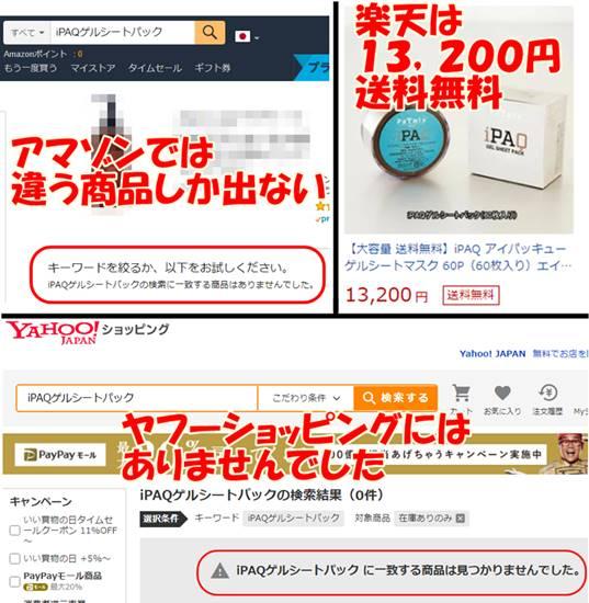 iPAQゲルシートパックアマゾン価格