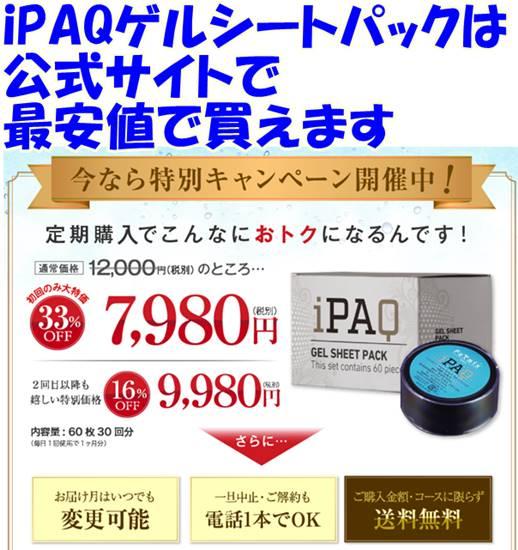 iPAQゲルシートパック公式サイト価格