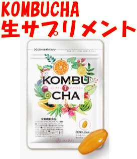 KOMBUCHA生サプリ パッケージ