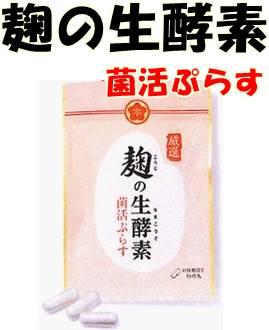 【菌活・腸活の乳酸菌サプリランキング】麹の生酵素パッケージ写真