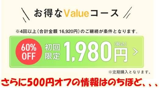 クラース プロテイン公式サイト価格
