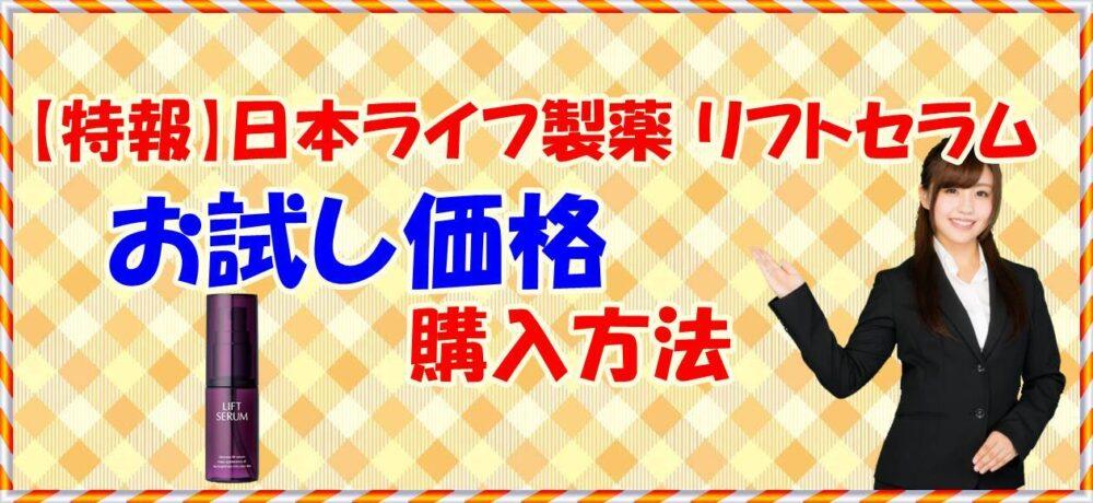 日本ライフ製薬 リフトセラムお試し価格購入方法