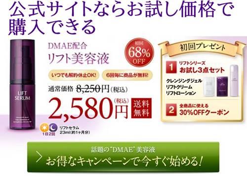 日本ライフ製薬 リフトセラム公式サイト価格