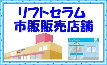 日本ライフ製薬 リフトセラム市販店舗情報