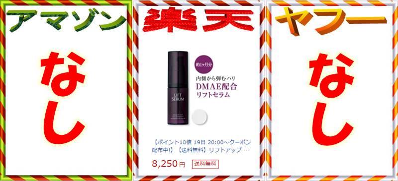 日本ライフ製薬 リフトセラムアマゾン価格