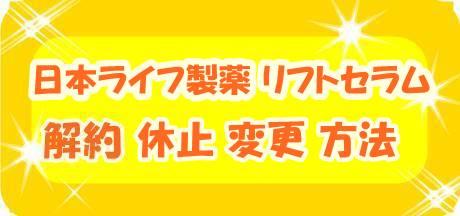 日本ライフ製薬 リフトセラムの解約方法