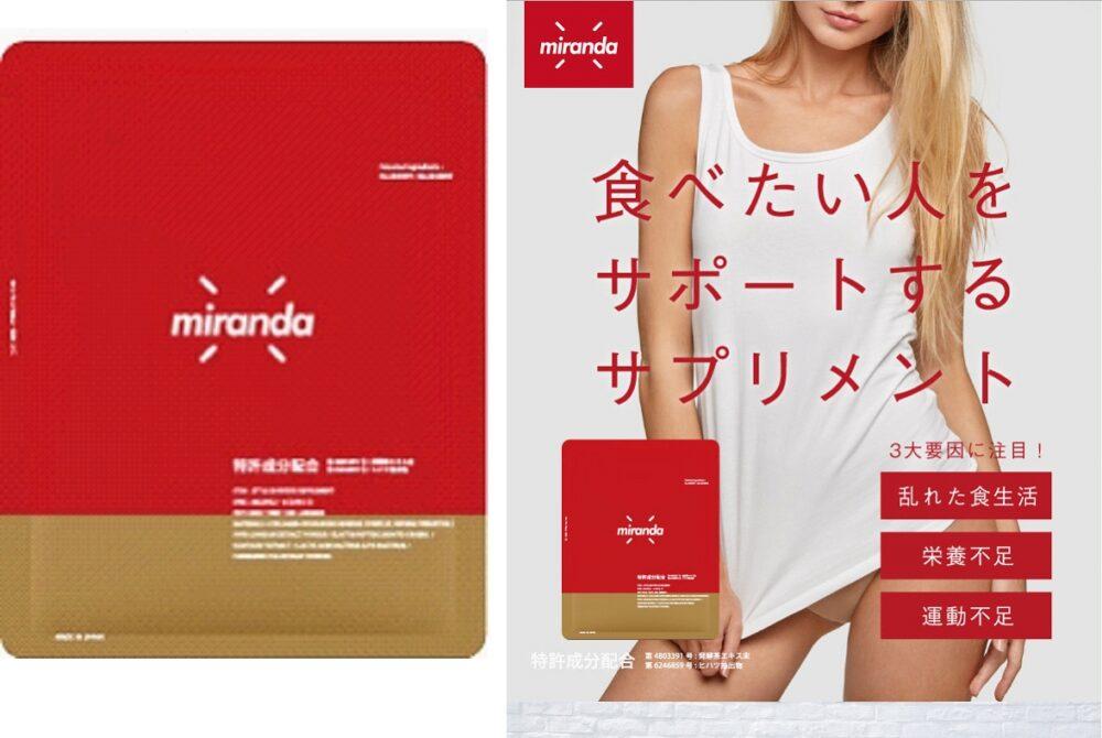 ミランダ ダイエットサプリ(miranda)パッケージ
