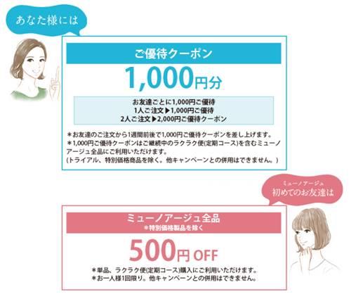 ミューノアージュお友達紹介キャンペーン
