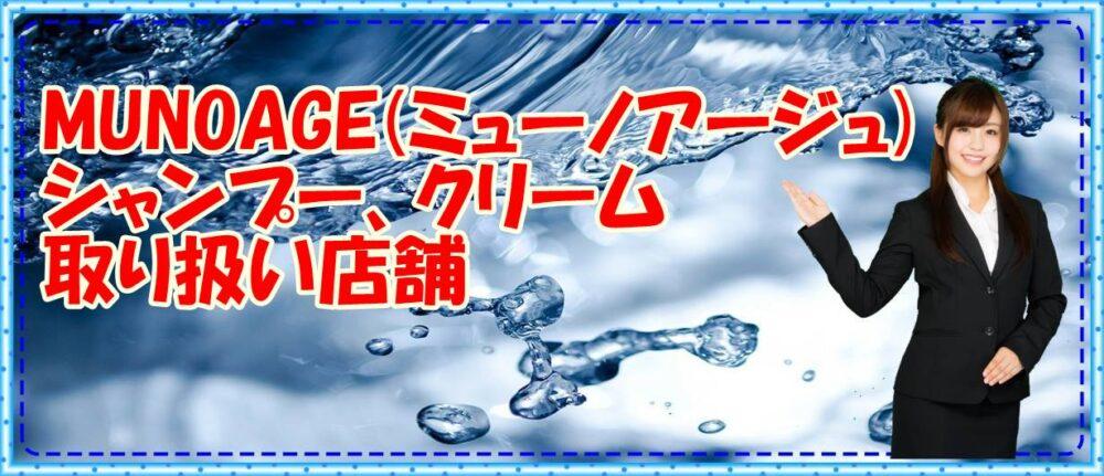 MUNOAGE(ミューノアージュ)シャンプー、クリーム取り扱い店舗