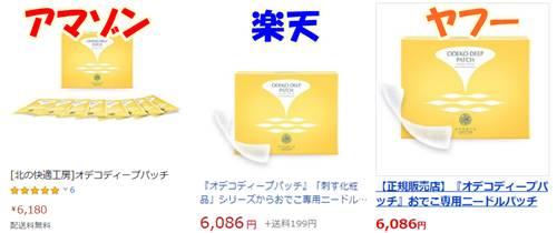 オデコディープパッチのアマゾン、楽天、ヤフーショッピング価格
