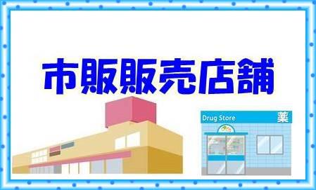 薬用オーラクリスターゼロ市販店舗情報