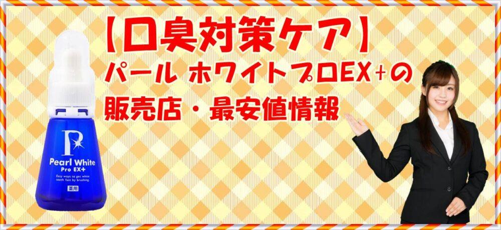 【口臭対策ケア】パール ホワイトプロEX+の販売店・最安値情報
