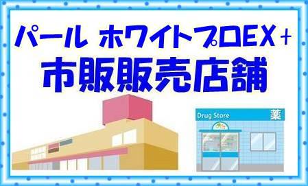パール ホワイトプロEX+市販店舗情報