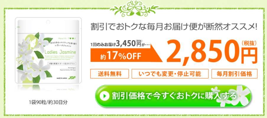 レディーズジャスミン公式サイト価格