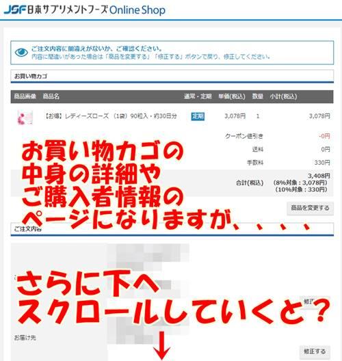 レディーズローズのお買い物カゴの数量や金額と注文内容の画面