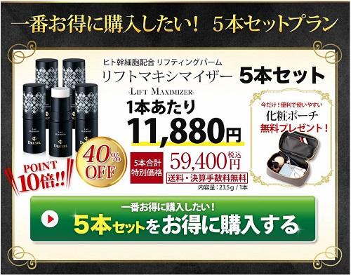 リフトマキシマイザー5本セット