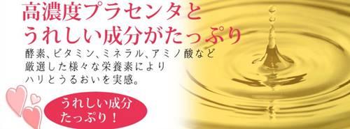 ルキナ スムーストーンは高濃度プラセンタやうれしい成分がたっぷり