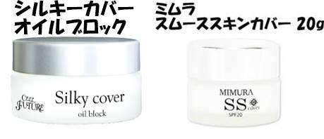 シルキーカバーオイルブロックとミムラスムーススキンカバー画像比較
