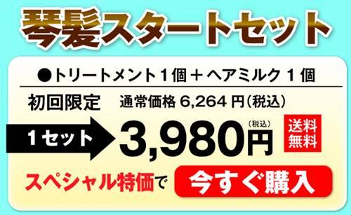 琴髪公式サイト価格